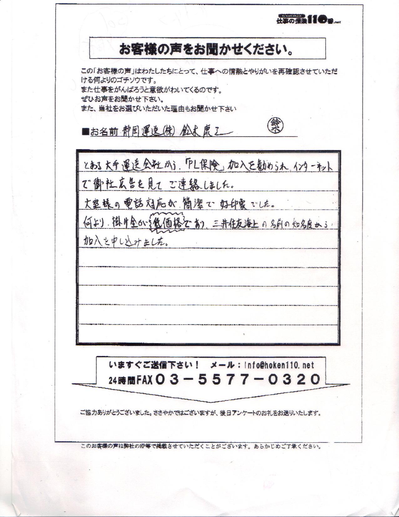 ■静岡県焼津市 静岡運送㈱様.jpg