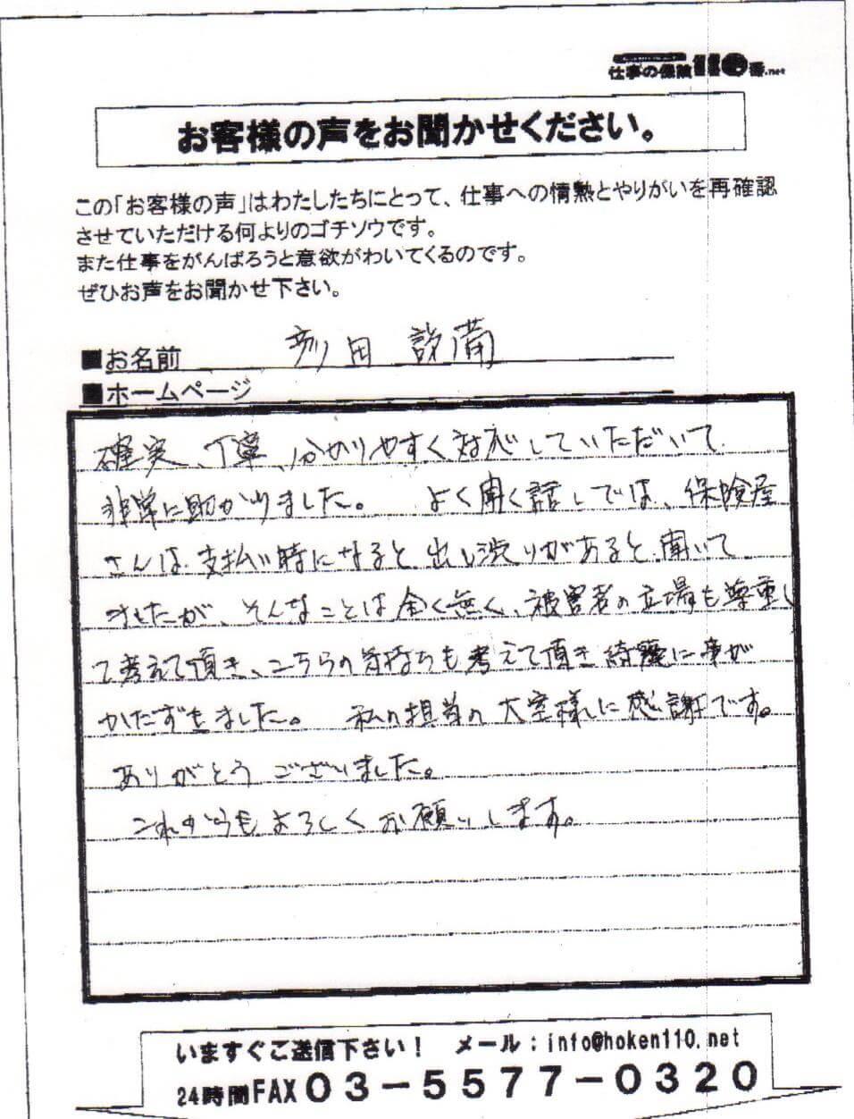 2009-01-19 hikotasetubi.jpg