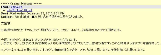 22.10.22yamaura.jpg