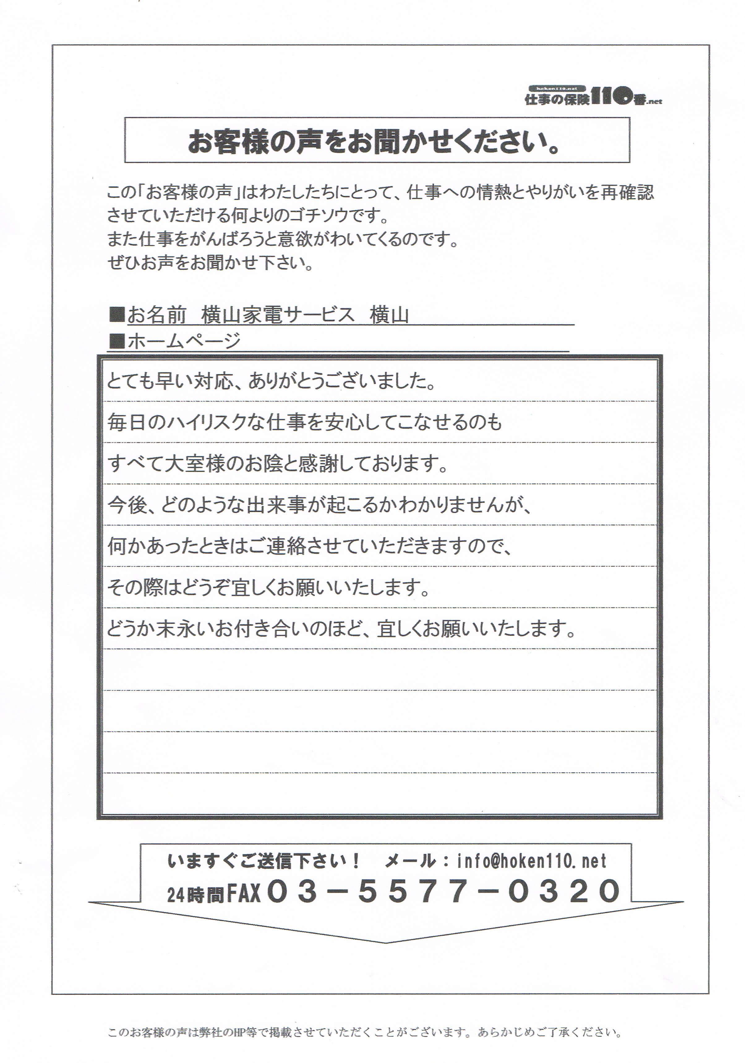 23.3.9 yokoyama.jpg