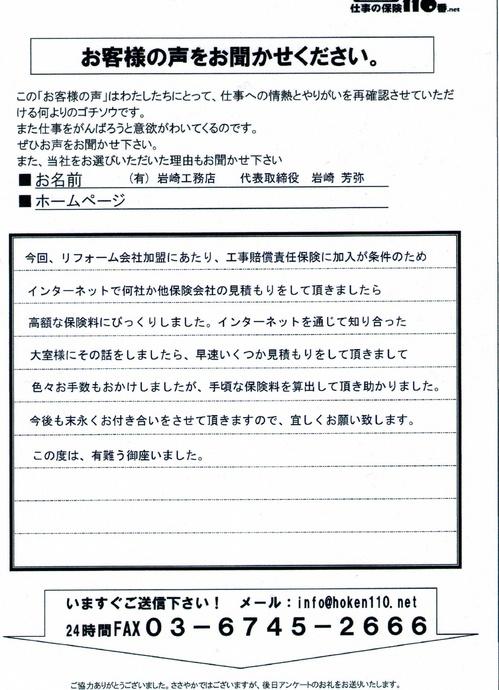 24.7.23 iwasakikoumuten.jpg