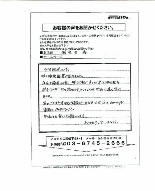 kawatoudakoe.jpg
