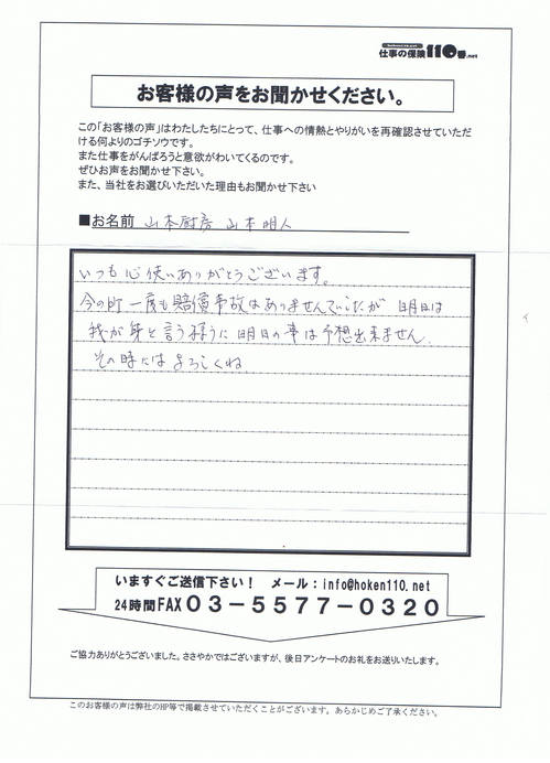 yamamototyubokoe.jpg