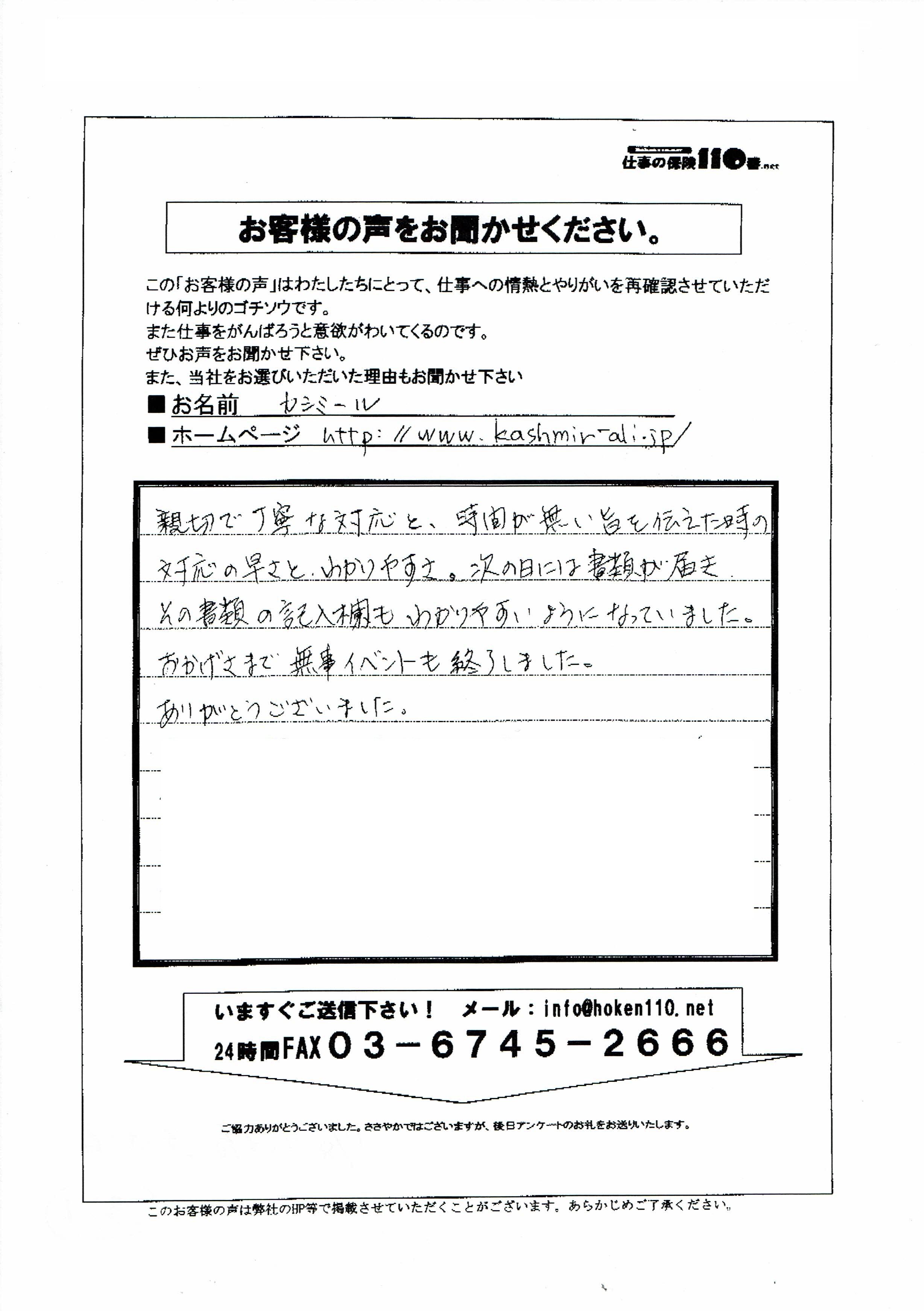 https://www.kouji110.com/kashmirkoe.jpg