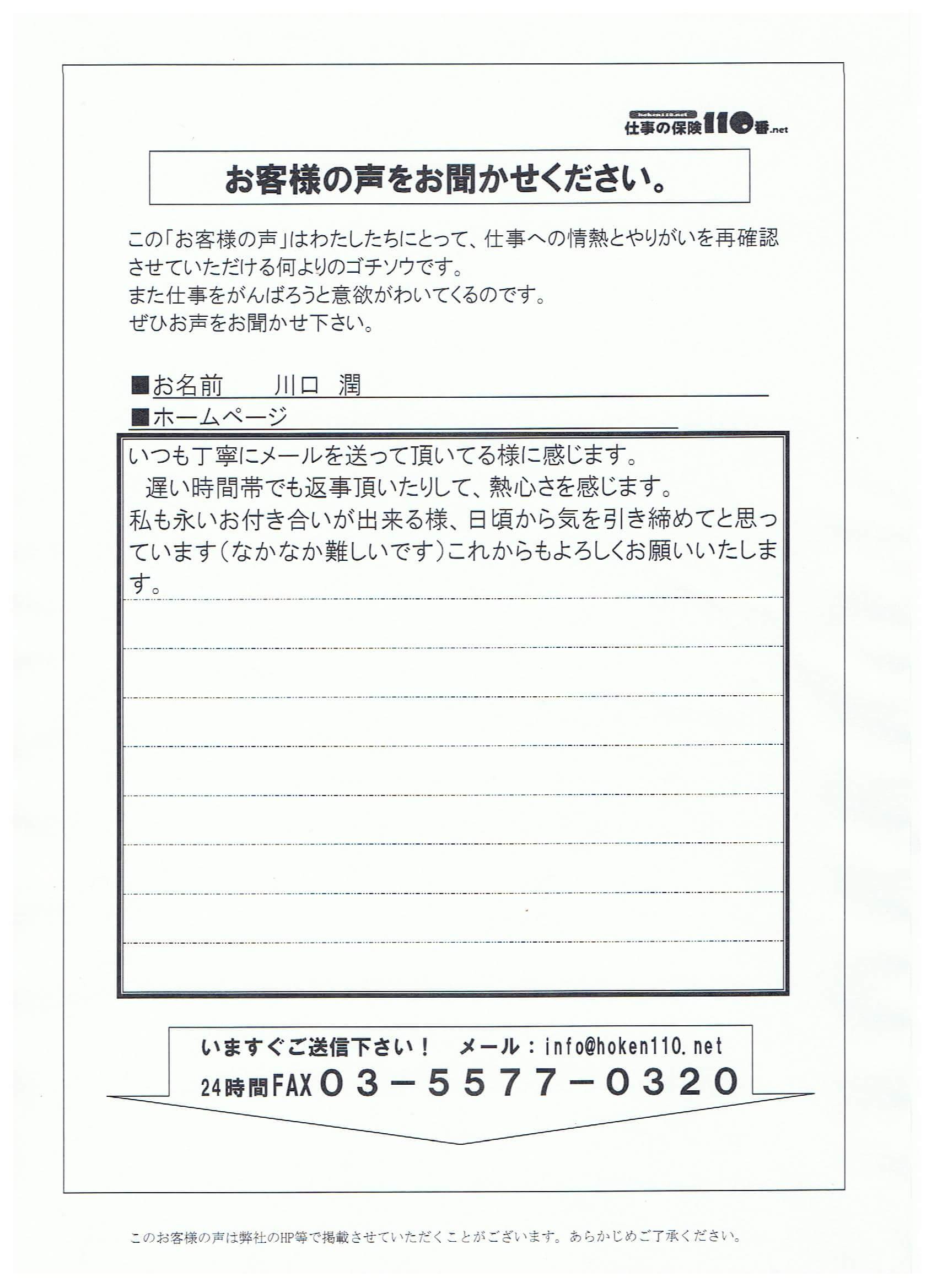 kawaguchisankoe.jpg
