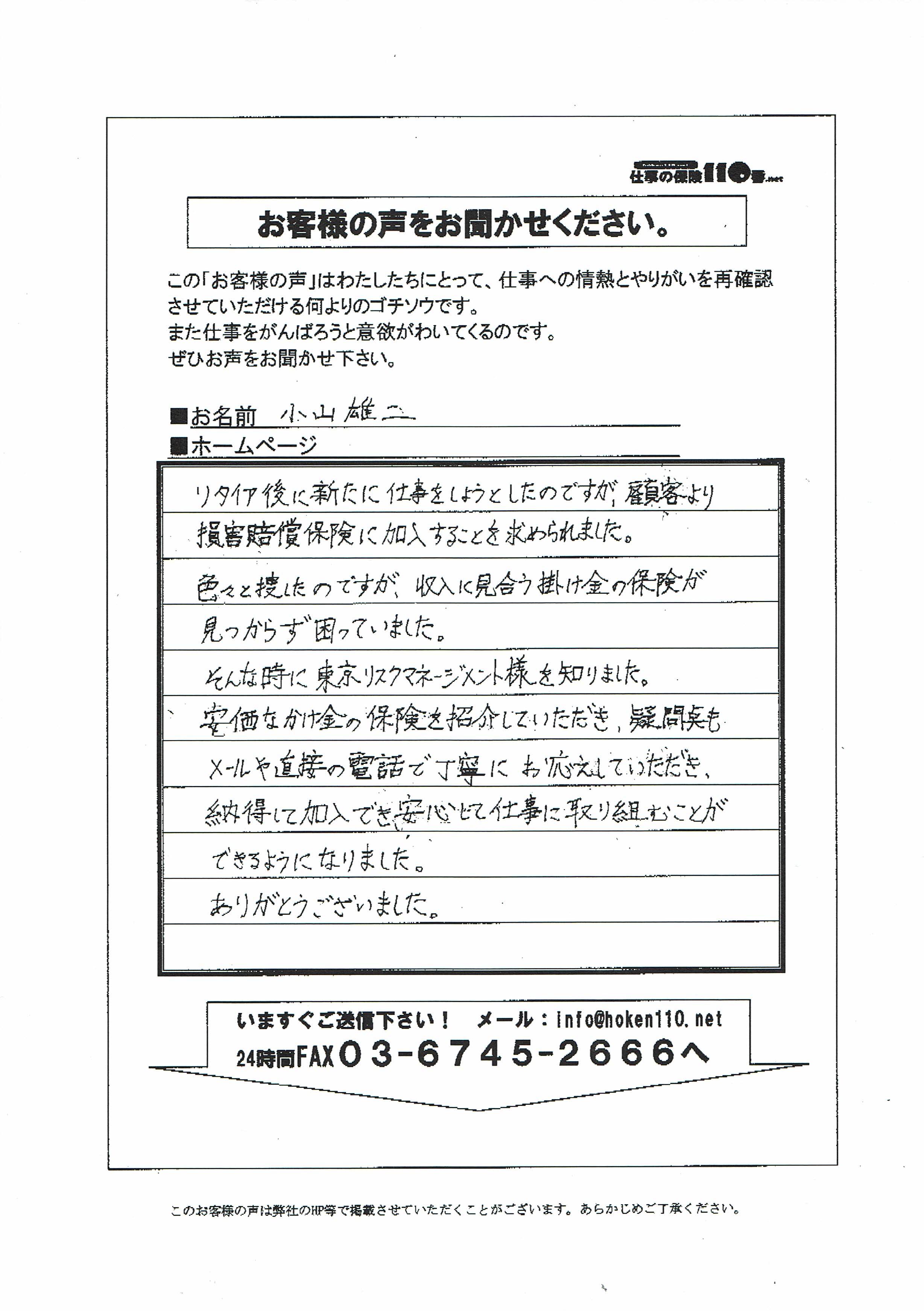 https://www.kouji110.com/koyamakoe.jpg